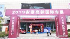 2019中国·安康高新国际车展今日开幕!