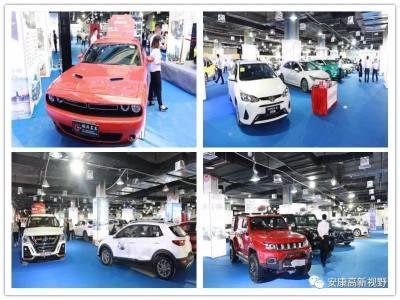 2019安康首届高新国际车展成功举办