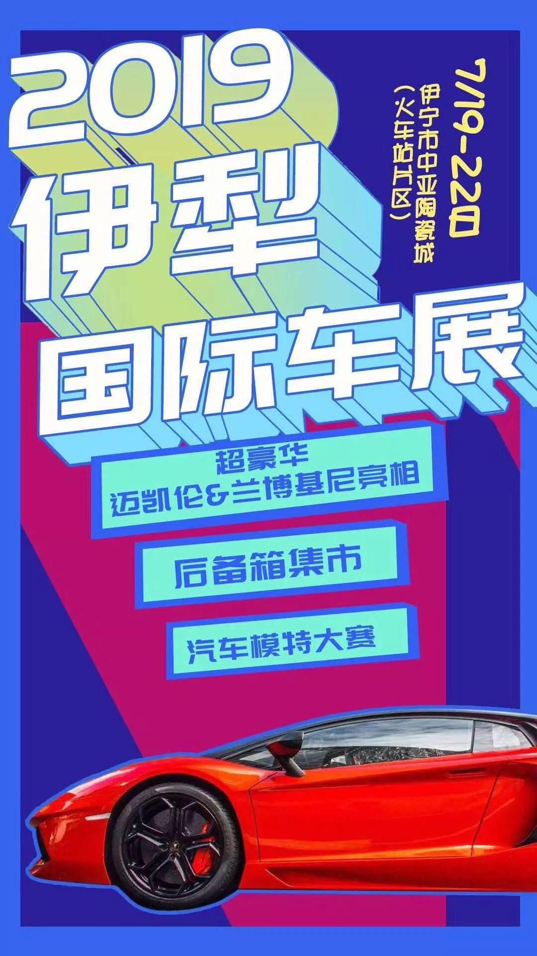 伊犁国际车展