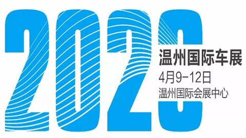 2020第18屆溫州國際汽車展覽會