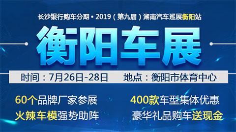 2019(第九届)湖南汽车巡展衡阳站