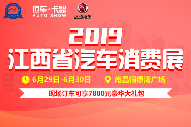 2019江西省汽車消費展