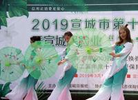 2019宣城春季车展开幕 现场劲歌热舞精彩实拍