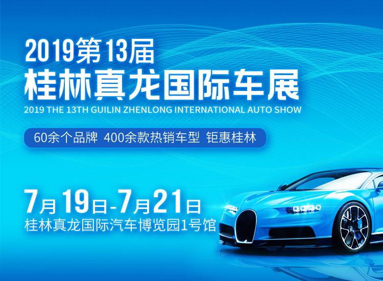 2019第13届桂林真龙国际车展