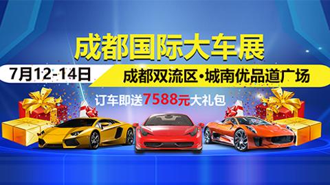 2019成都国际汽车博览会