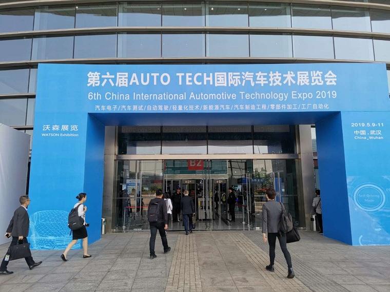 武汉汽车技术展