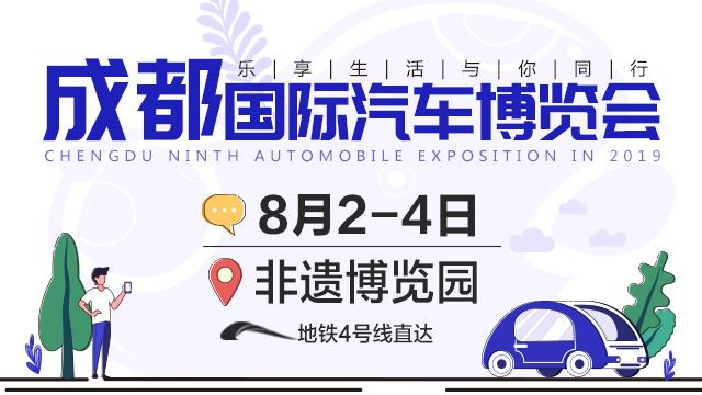 2019成都国际汽车博览会(八月)