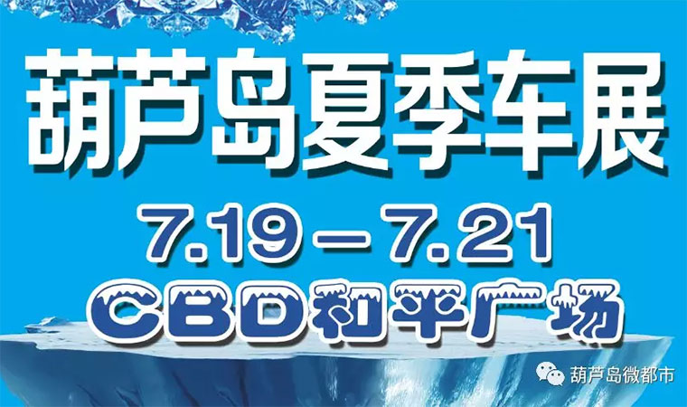 2019葫芦岛夏季车展