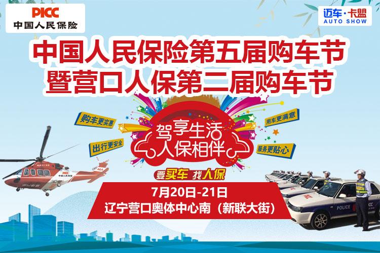2019中国人民保险第五届购车节暨营口人保第二届购车节