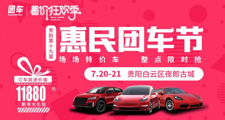 2019贵阳第十九届惠民车展