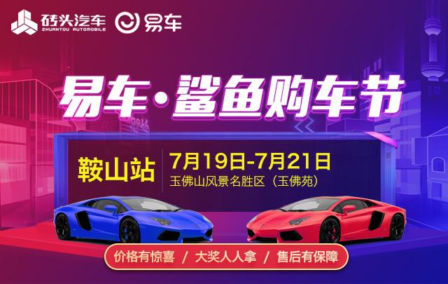 2019易车鲨鱼车展鞍山站
