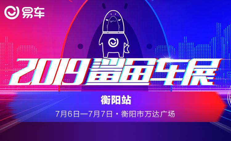 2019易车鲨鱼车展衡阳站