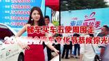 2019肇庆四会五一车展在四会行政中心广场开show啦!