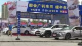 2019肇庆首届端午汽车文化节暨茶文化灯光艺术节