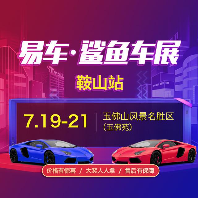 鞍山鲨鱼车展