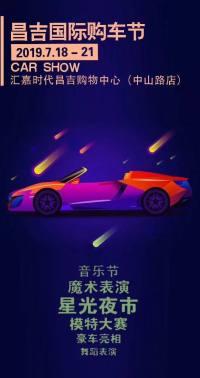 车展到底看什么?昌吉国际购车节为你揭晓!