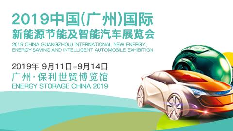 2019第四届中国(广州)国际新能源、节能及智能汽车展览会