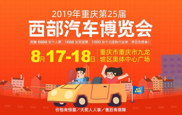 2019重庆第25届西部汽车博览会