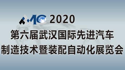 2020第六届武汉国际先进汽车制造技术暨装配自动化展览会(AMC)