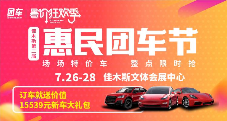 2019佳木斯第二届惠民车展
