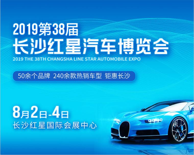 2019长沙红星车展8月2日盛大开幕