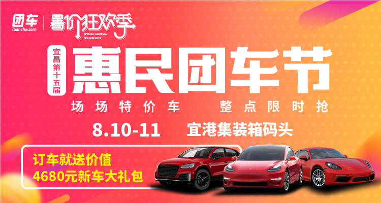 2019宜昌第十五届惠民车展