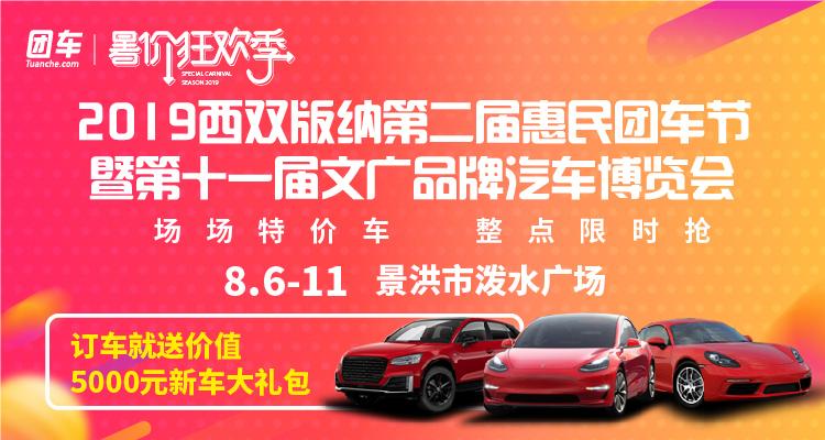 2019西雙版納第二屆惠民車展暨第十一屆文廣品牌汽車博覽會
