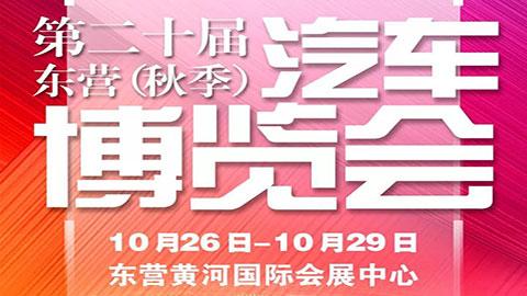 2019第二十届东营(秋季)汽车博览会