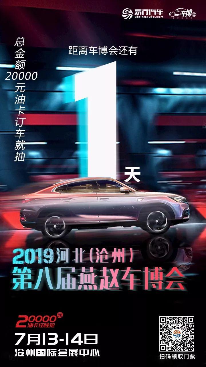 沧州燕赵车博会
