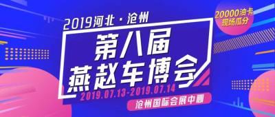 2019沧州第八届燕赵车博会惊爆开启!