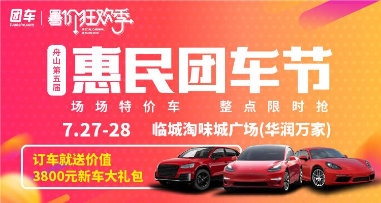2019舟山第五届惠民车展