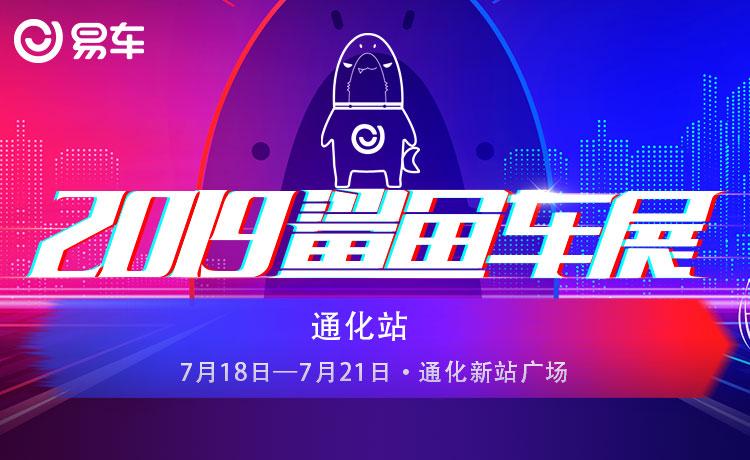 2019易车鲨鱼车展通化站