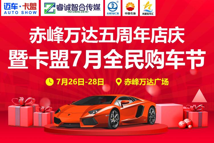 2019赤峰万达五周年店庆暨赤峰7月卡盟全民购车节