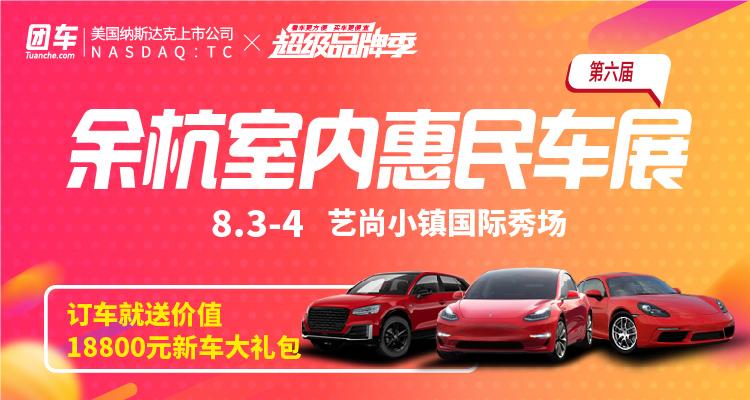 2019第六屆余杭室內惠民車展