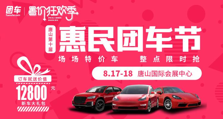 2019唐山第十届惠民车展