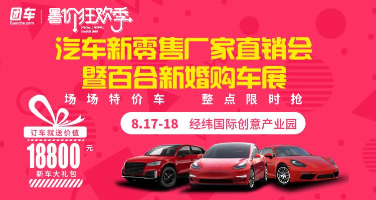 2019杭州汽車新零售廠家直銷會暨百合新婚購車展