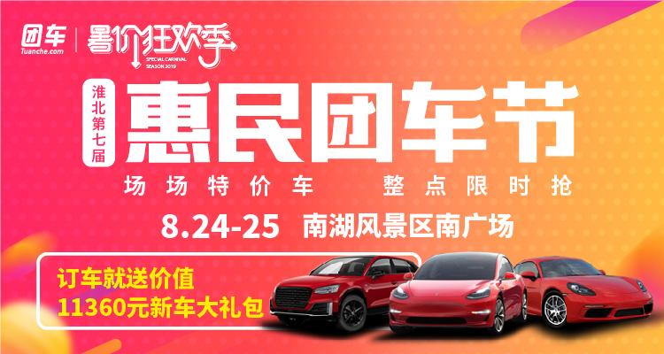 2019淮北第七届惠民车展