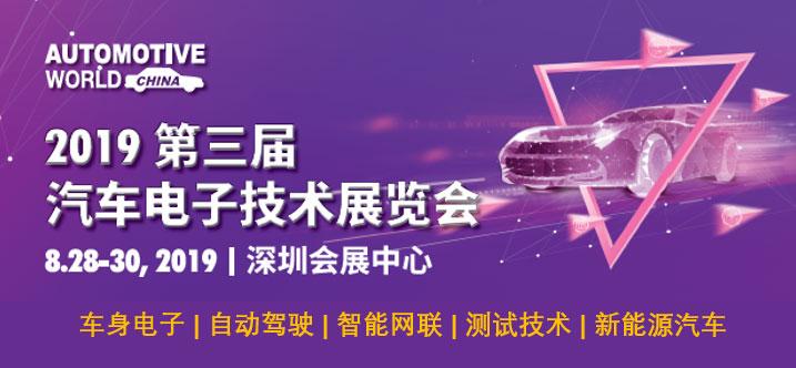 中国汽车电子行业盛会 AUTOMOTIVE WORLD CHINA独特解读5G与智能汽车