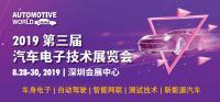 中國汽車電子行業盛會 AUTOMOTIVE WORLD CHINA獨特解讀5G與智能汽車