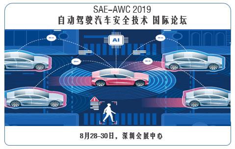 汽車電子技術展