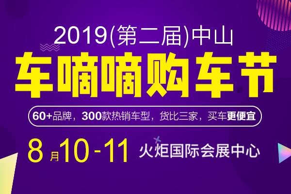 2019(第二届)中山车嘀嘀购车节