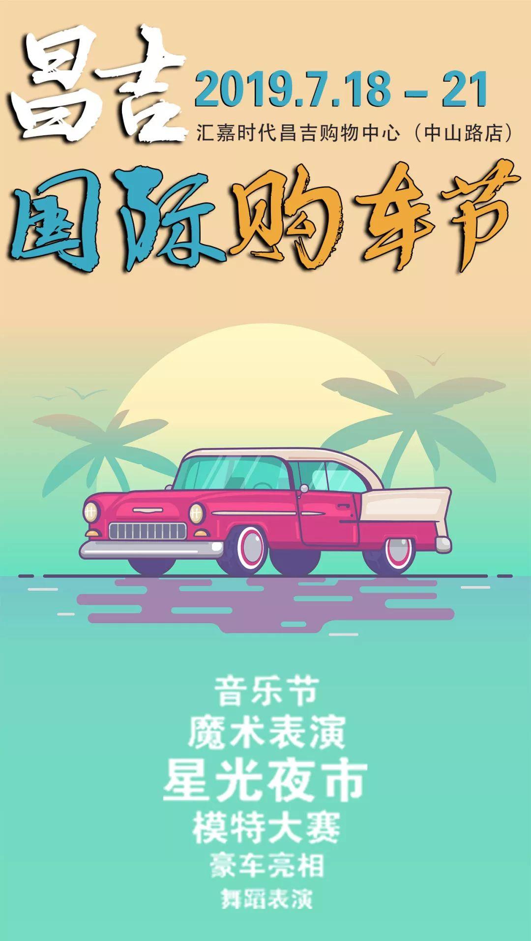 昌吉国际购车节