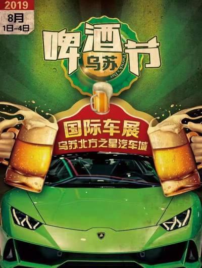 乌苏国际车展遇上啤酒节 解锁购车新体验