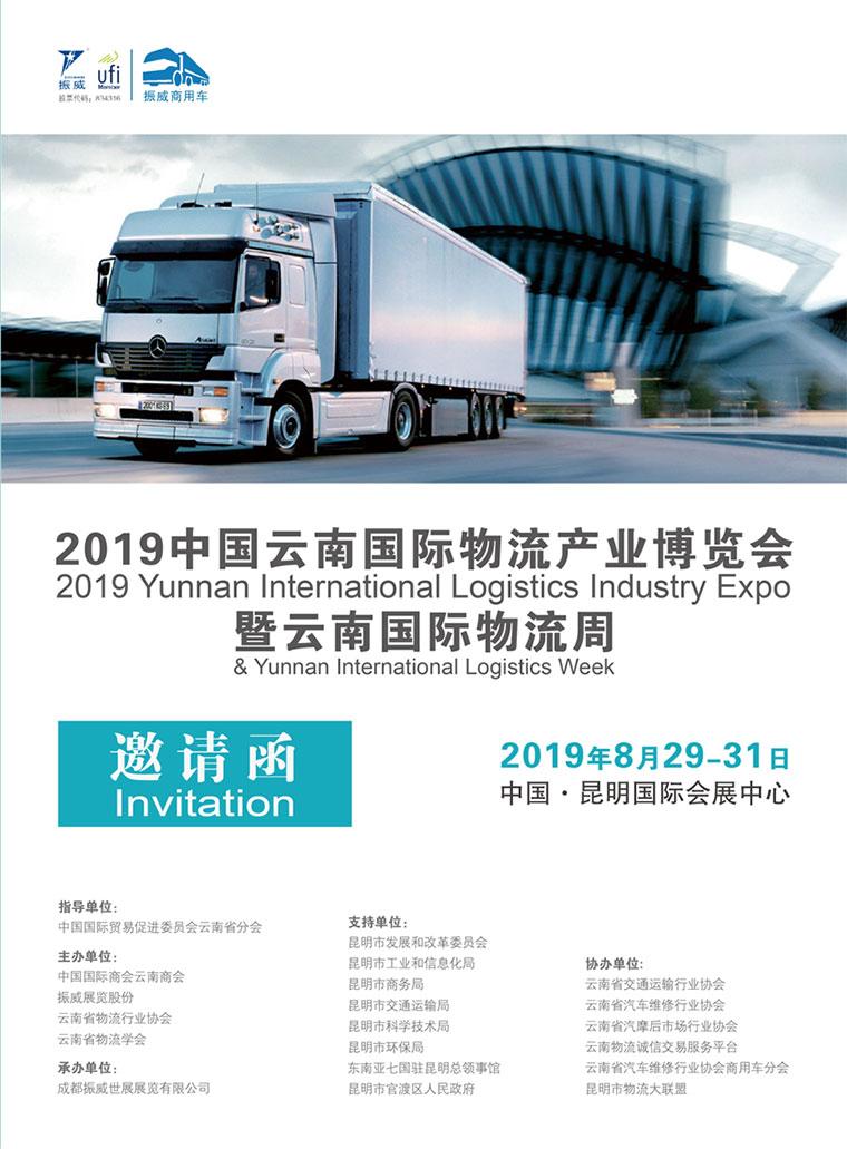 云南物流产业博览会