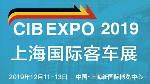 CIB EXPO 2019上海國際客車展