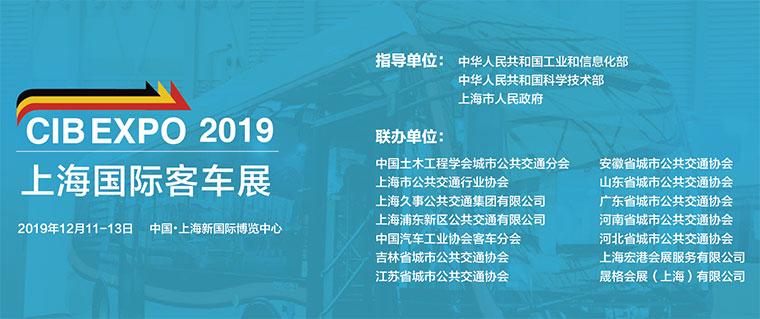 上海國際客車展