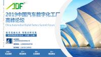 ADF中國汽車數字化論壇:改變從了解開始