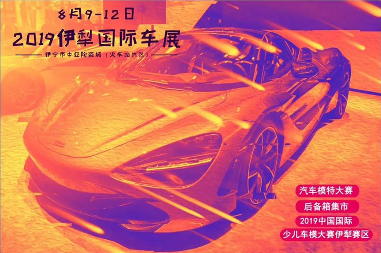 2019伊犁国际车展
