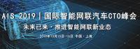 【AIS 2019|嘉賓風采】江鈴汽車--實力成就價值