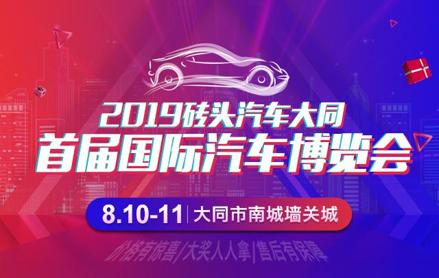 2019砖头汽车大同首届国际汽车博览会